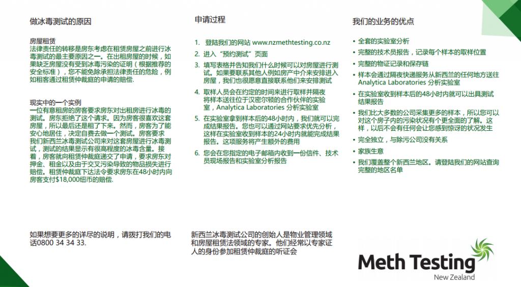 meth testing - chinese part2